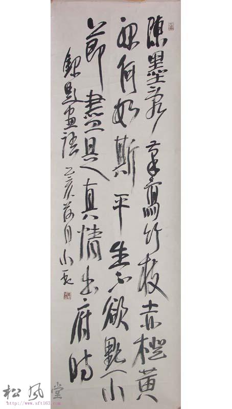 草书(陈墨)
