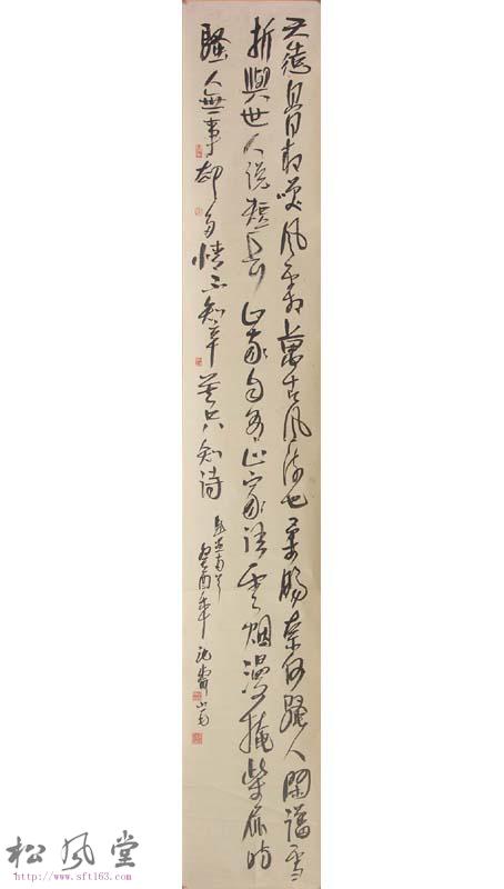 草书(天造)
