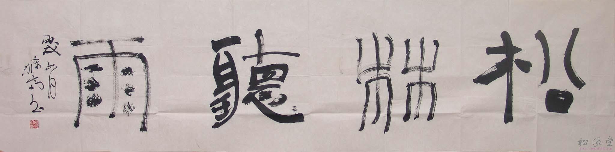 贾长城题字