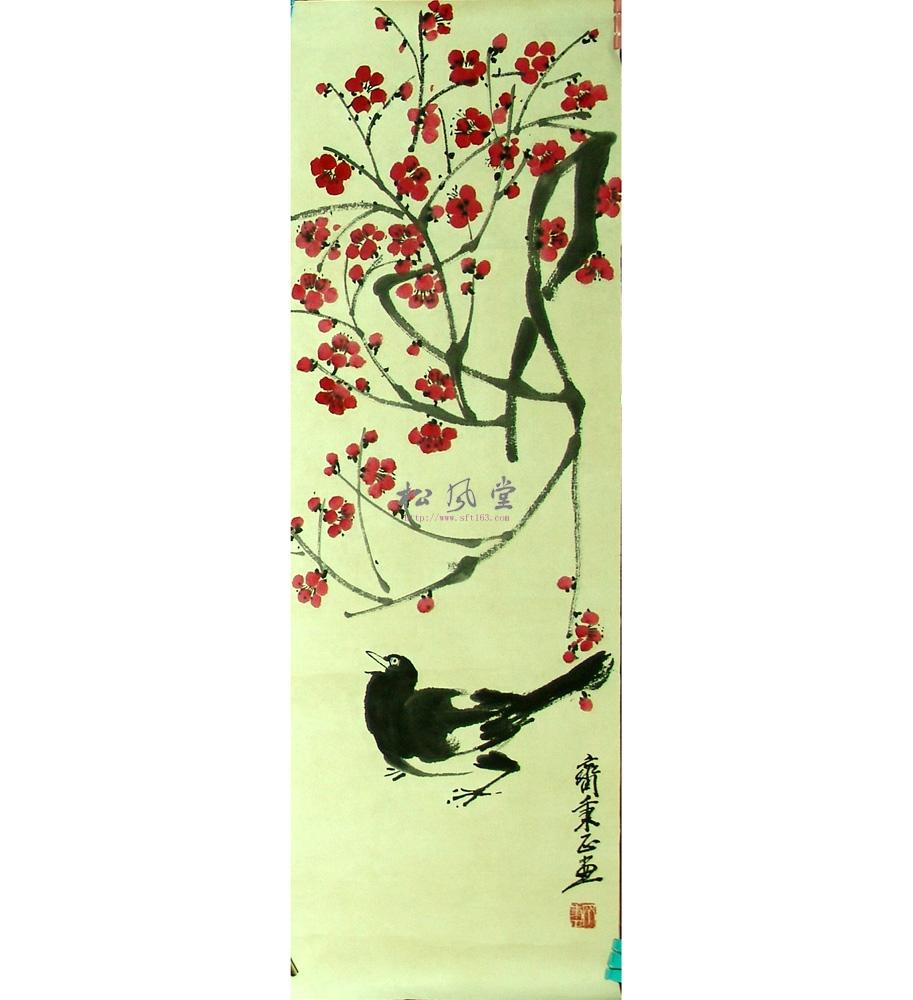 齐秉正国画 红梅喜鹊图