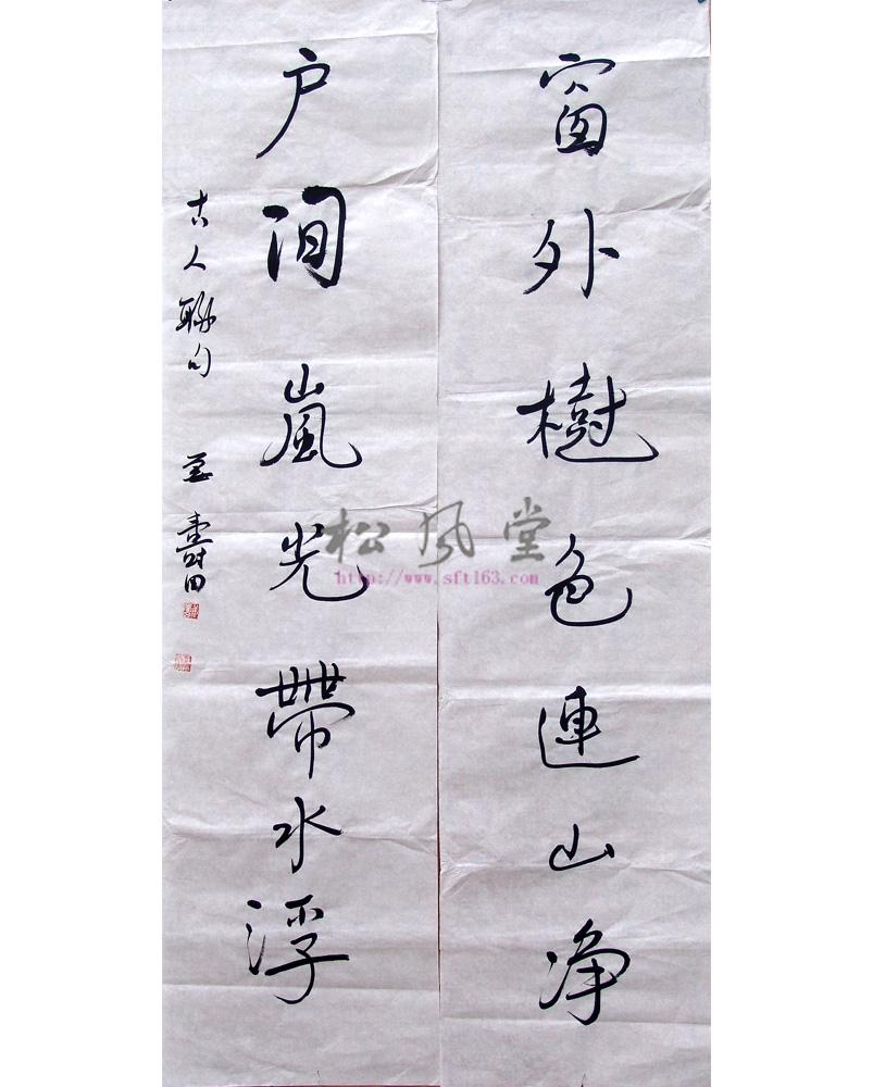 姜寿田书法对联 窗外素色