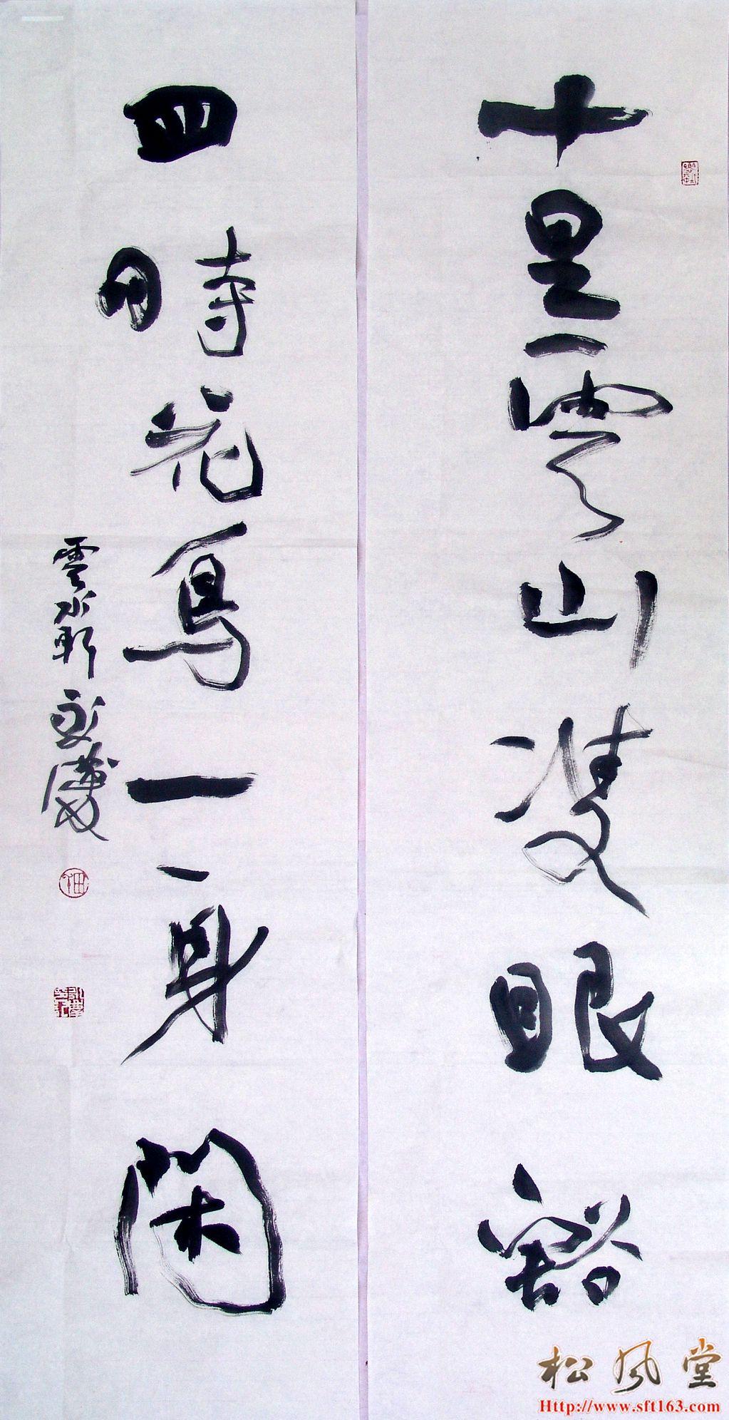 田永庆书法 十里云山对联