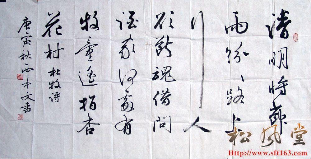 西中文书法  清明时节