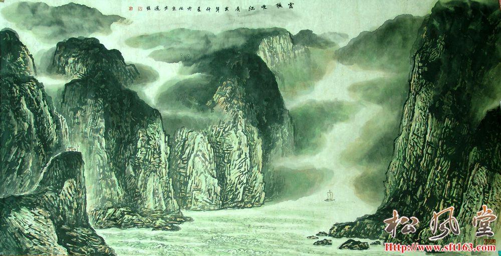 宋建设国画 云横峡江