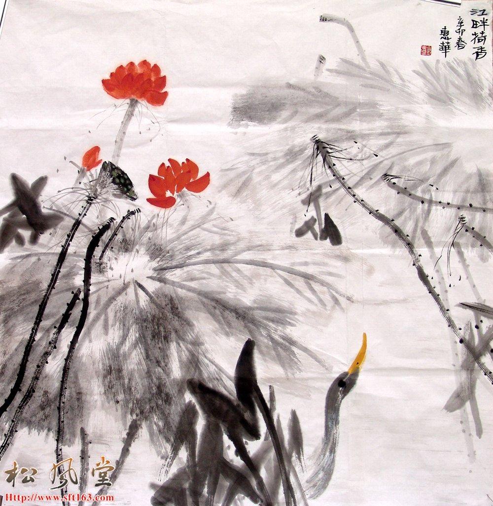 金惠华国画 江畔荷香