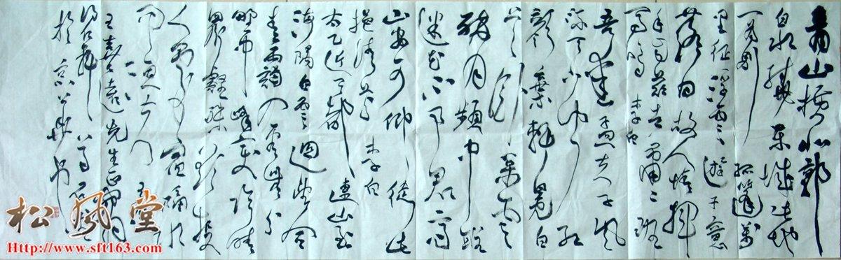 潘梦石书法  青山横北郭
