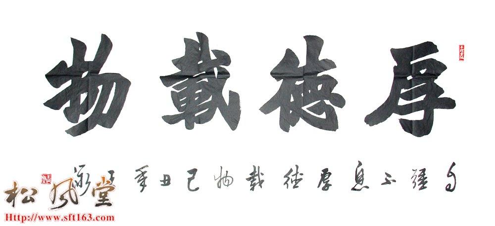 王泳书法 厚德载物