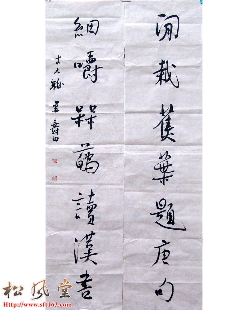 姜寿田书法 闲栽樵叶