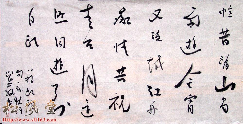 邵岩书法  书法作品1