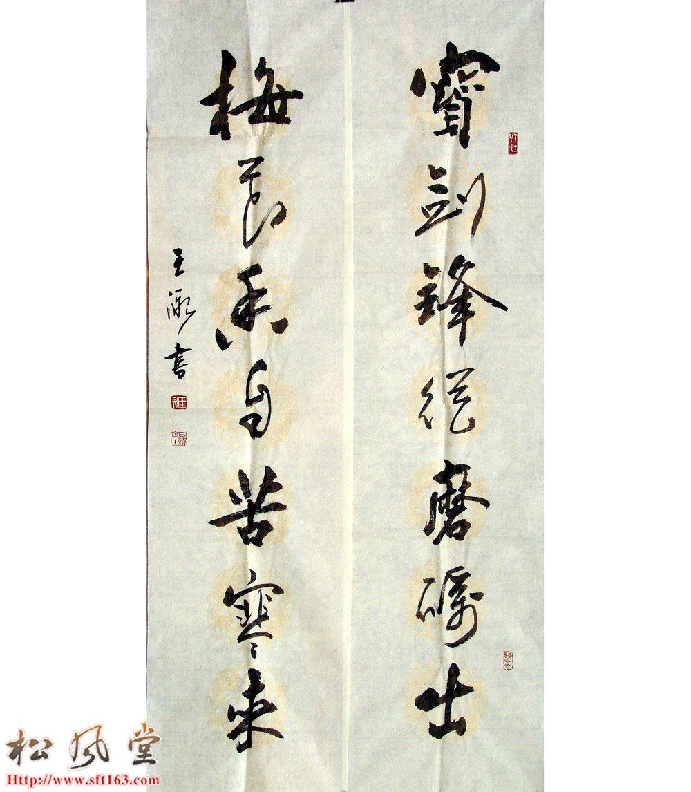 王泳书法对联  宝剑锋从磨砺出 梅花香自苦寒来