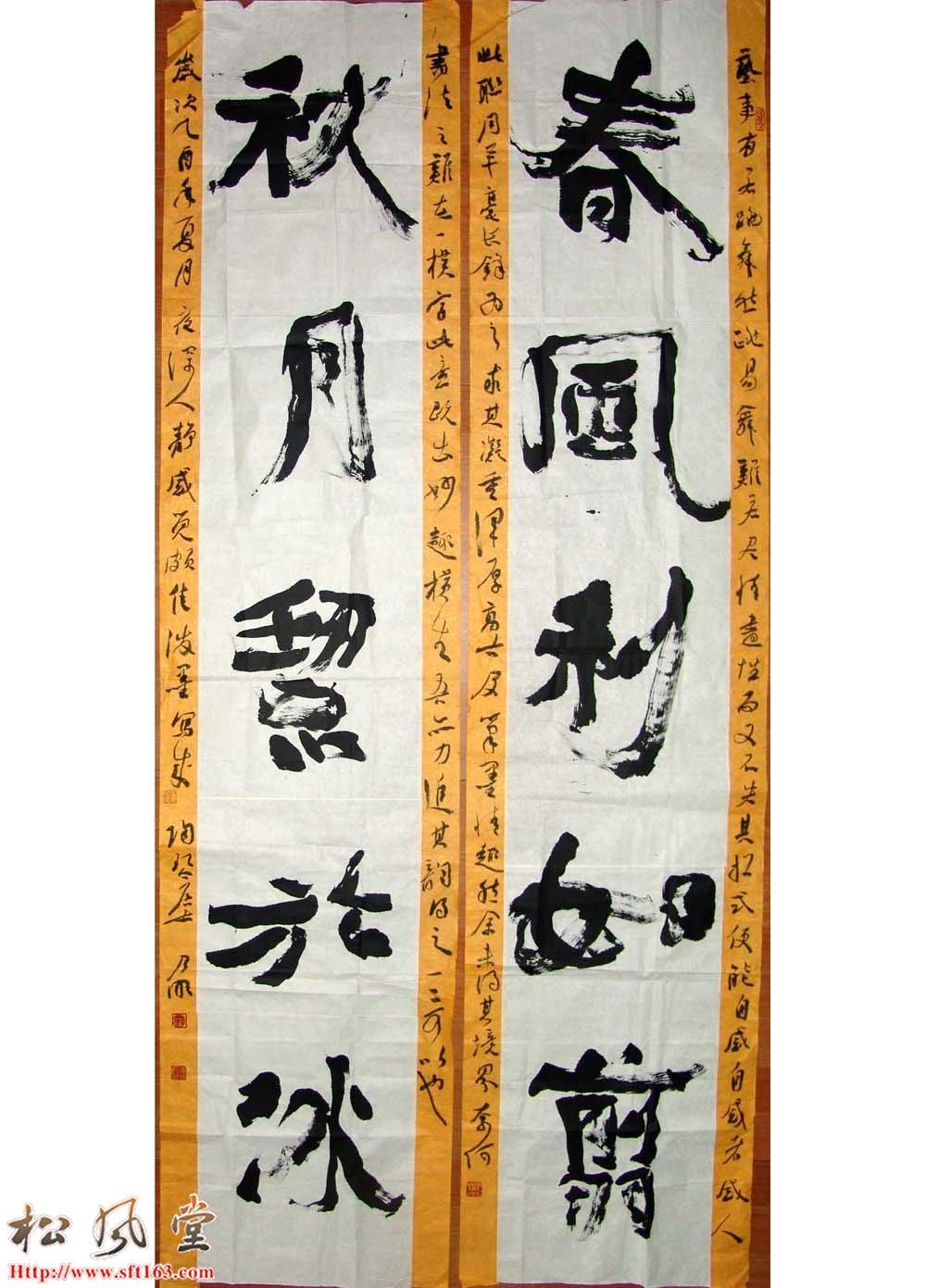 刘乃明书法对联 春风利如剪 秋月洁于冰