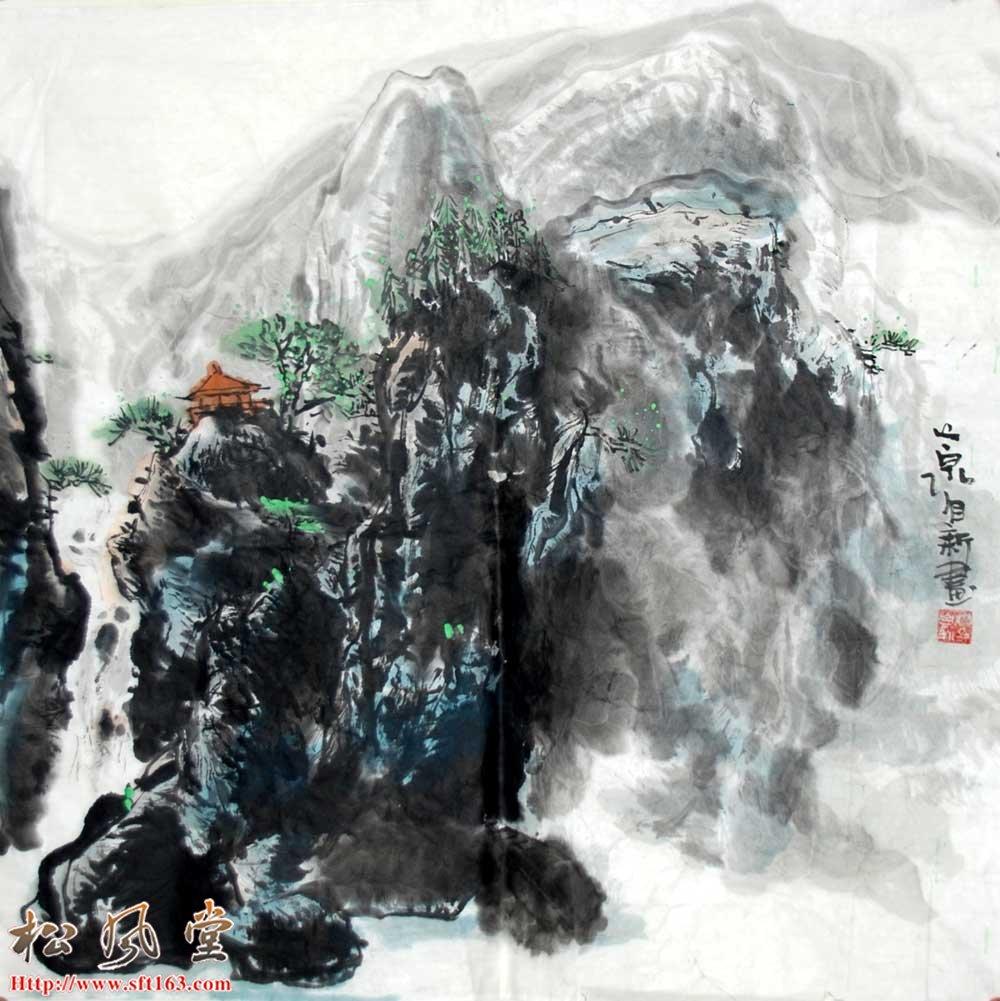 杨自新国画作品 山泉图