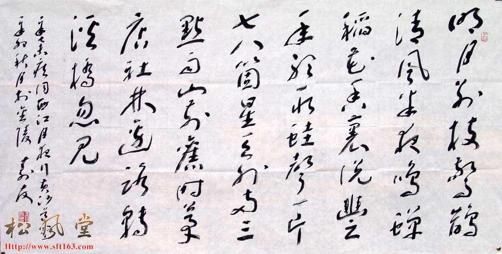 朱寿友书法作品 明月别枝惊鹊2