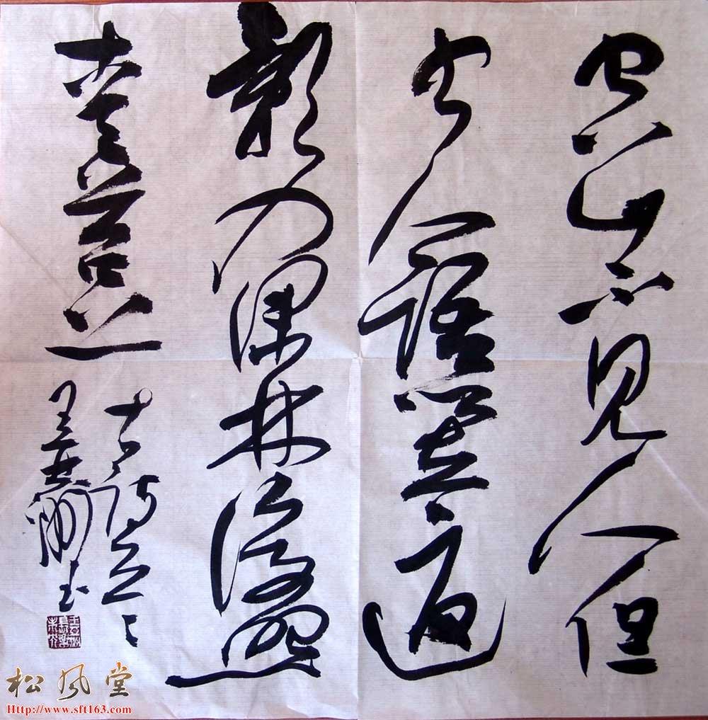 王亚洲书法作品