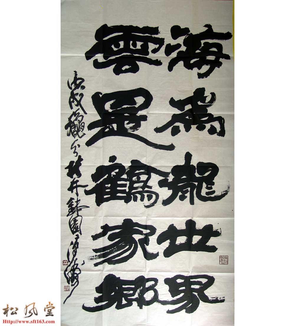 林汉涛书法作品