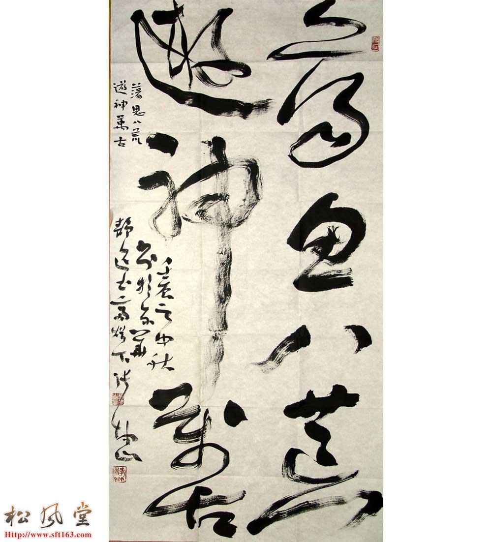 张坤山书法作品40