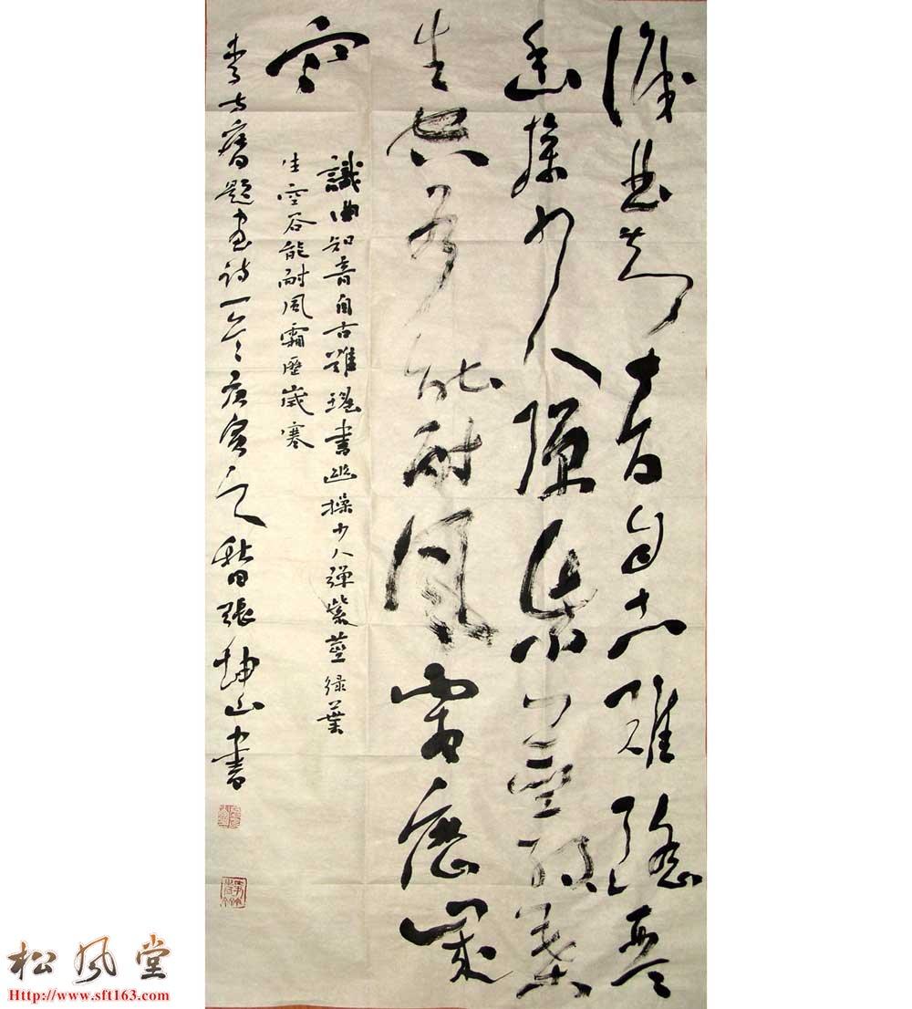 张坤山书法作品41