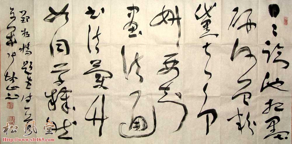 张坤山书法作品42