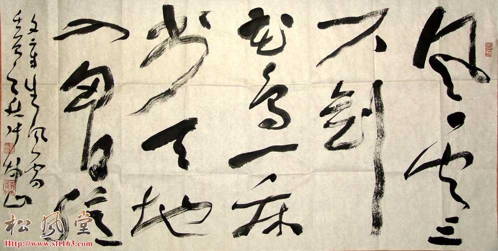 张坤山四尺书法作品