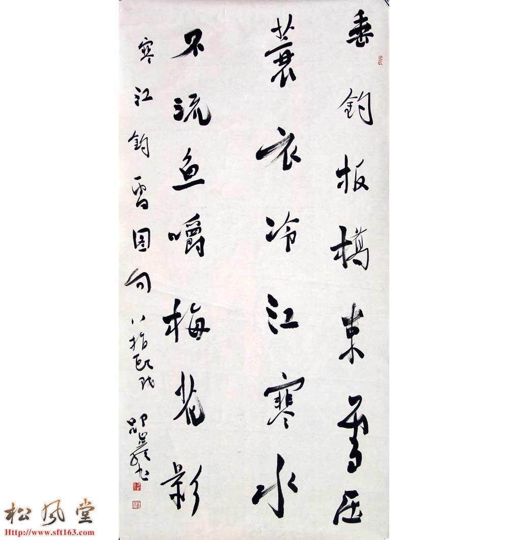 邵岩书法作品18