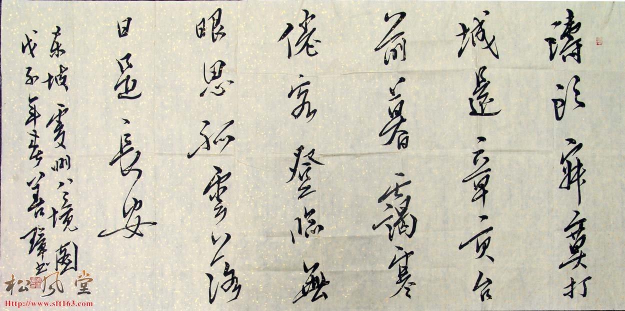 吴善璋书法作品4