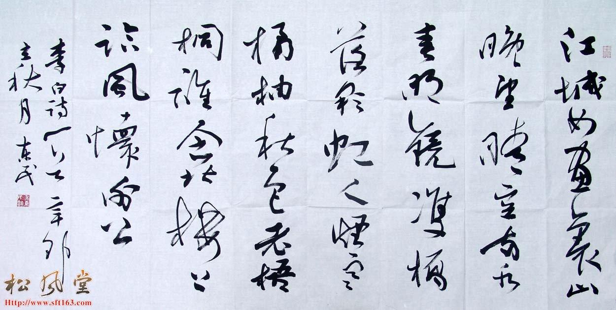 吴东民书法作品8