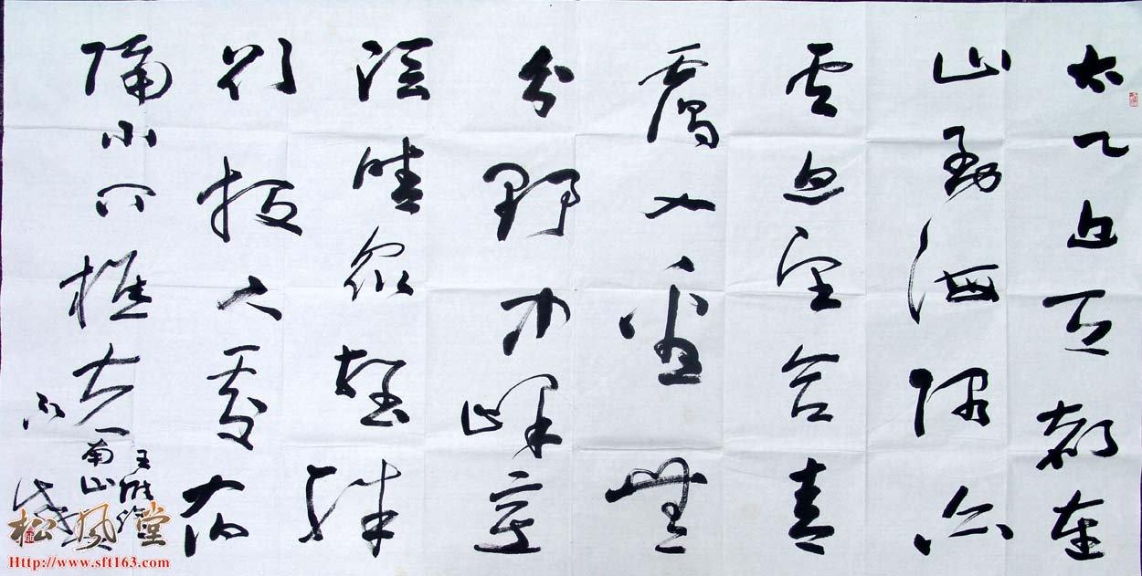 聂成文书法作品5