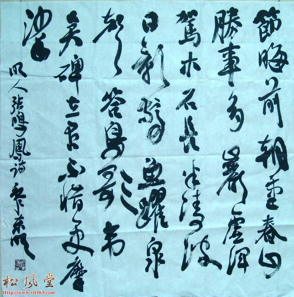 黎东明书法11