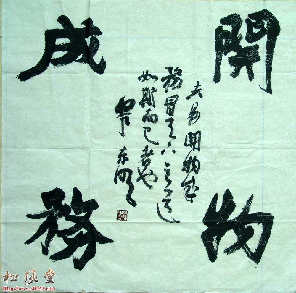 黎东明书法12