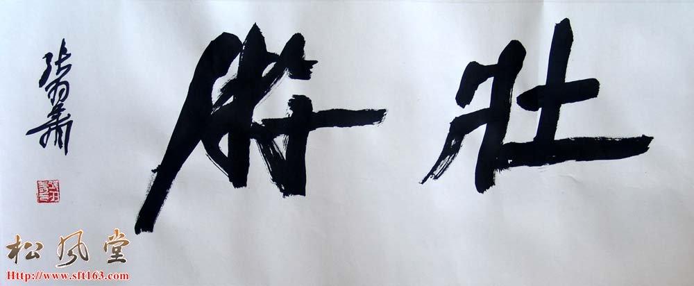 张羽翔书法