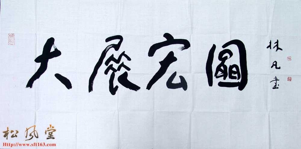 林凡书法作品10