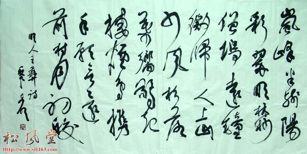 黎东明书法作品11