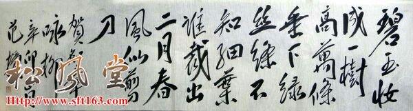 范扬对开书法作品