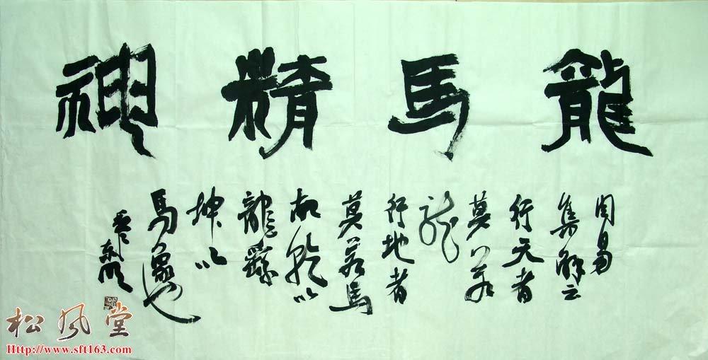 黎东明书法横幅 龙马精神