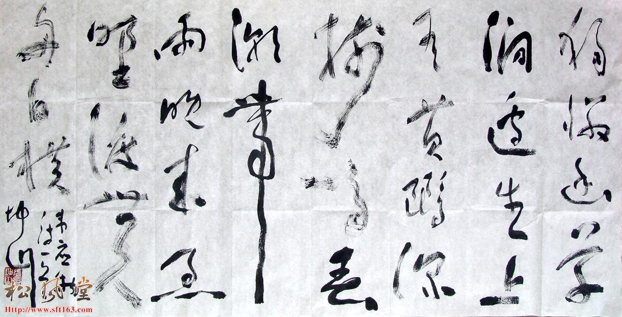 张坤山四尺书法