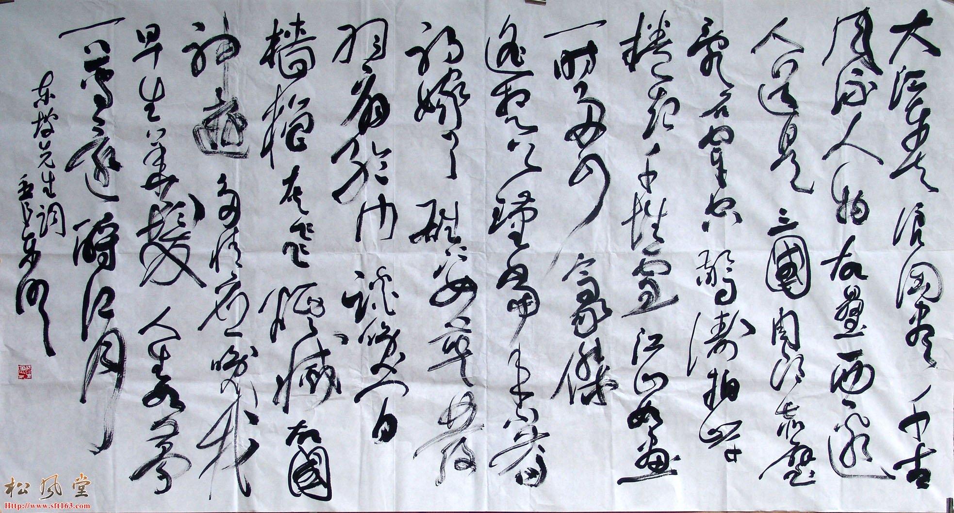 黎东明六尺书法作品