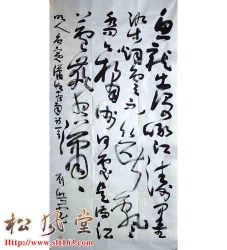 刘洪彪四尺书法