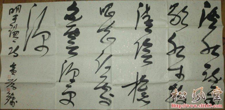 童孝镛书法作品 溪水疏雨歇,水木散清阴