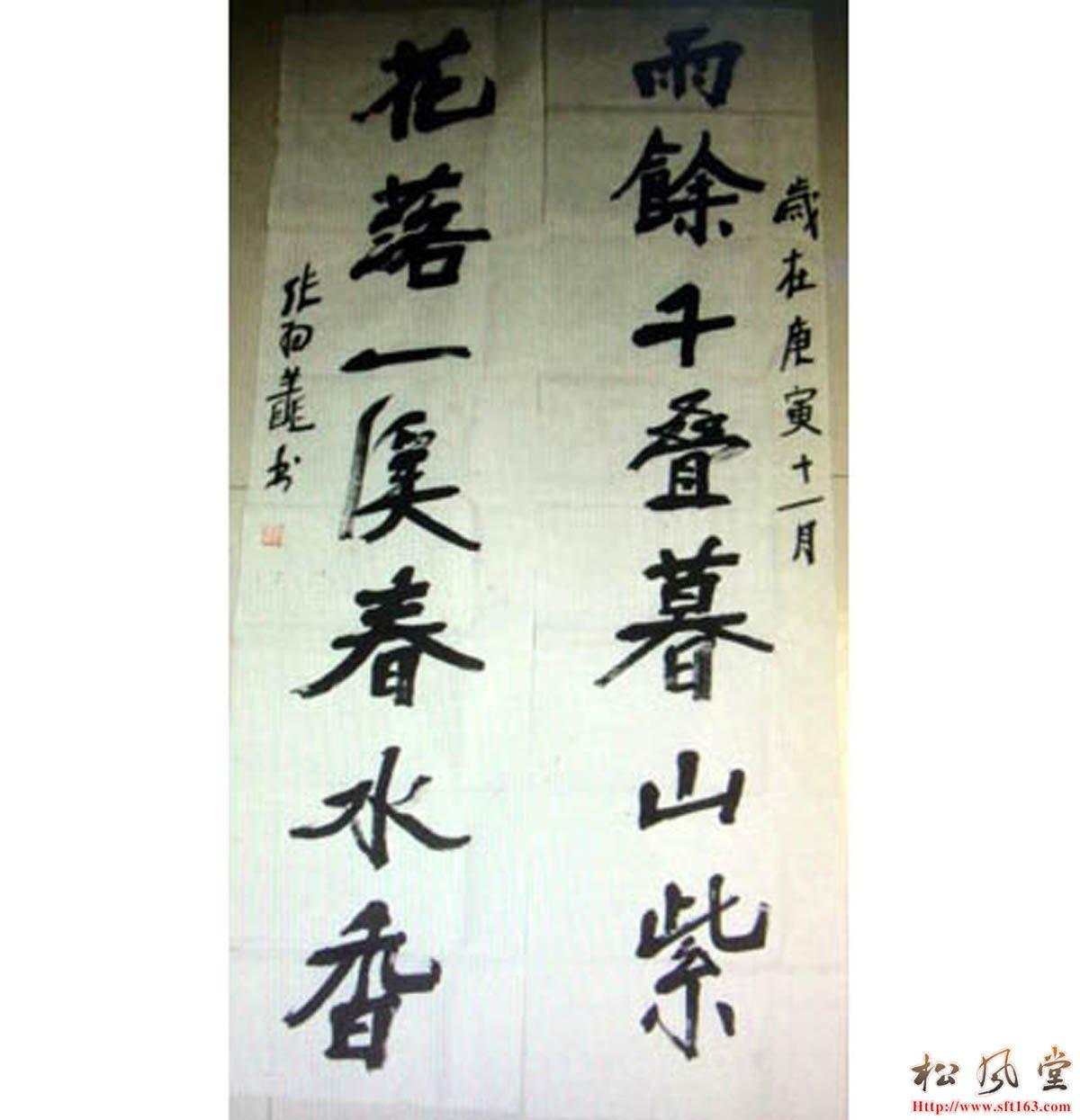 张羽翔书法对联作品2
