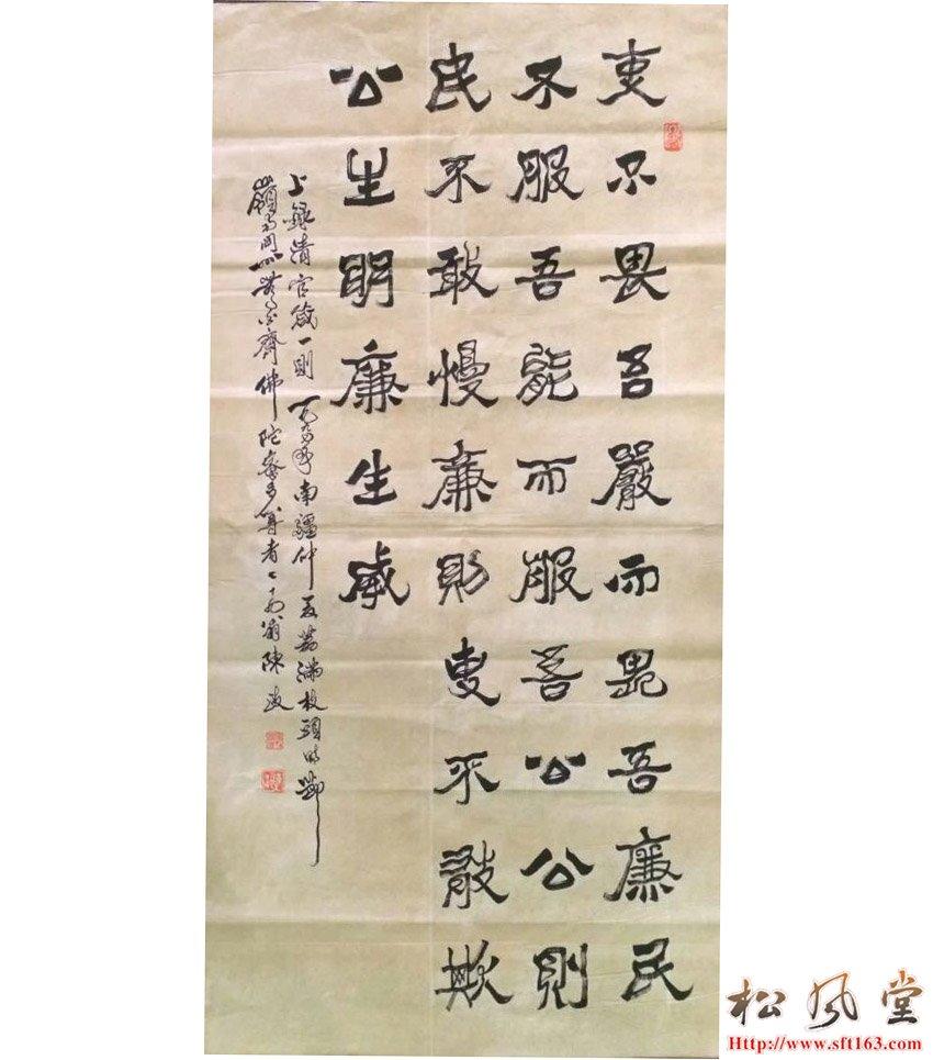 陈政书法四尺作品