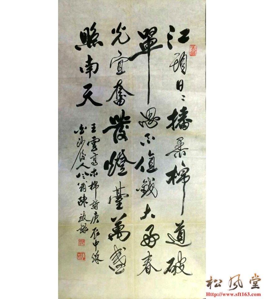 陈政书法四尺作品7