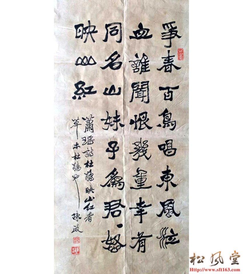 陈政书法四尺作品9