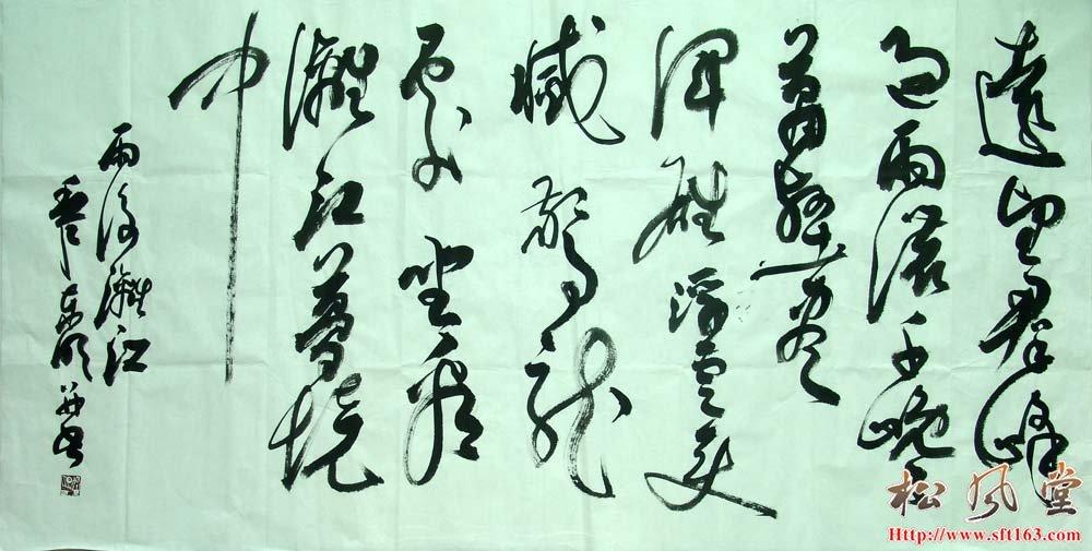 黎东明书法作品20